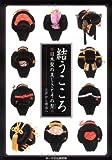 結うこころ―日本髪の美しさとその型