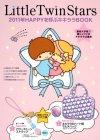 Little Twin Stars 2011年HAPPYを呼ぶキキララBOOK (集英社・・・