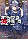 対魔導学園35試験小隊 6.瑠璃色の再契約 富士見ファンタジア文庫