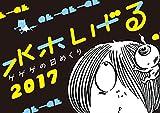 水木しげる ゲゲゲの日めくり 2017 ([カレンダー])