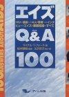 エイズQ&A100―HIVに感染した4人の若者へのインタビューとエイ・・・