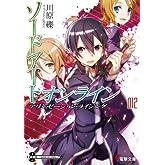 ソードアート・オンライン (12) アリシゼーション・ライジング (電撃文庫)