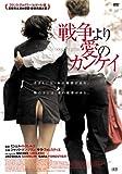 戦争より愛のカンケイ [DVD]