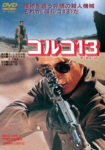 ゴルゴ13 [DVD]
