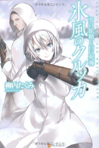 氷風のクルッカ―雪の妖精と白い死神
