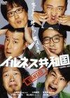 イルネス共和国 [DVD]