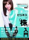 松川佑依子「手ブラdeビジネス 株入門」 (TOKYO NEWS MOOK 4・・・