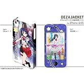 デザエッグ デザジャケット ラブライブ! iPhone 4/4Sケース&保護シート デザイン04(園田 海未)DJAN-IPL1-m04