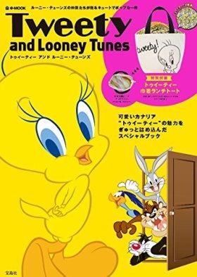Tweety and Looney Tunes (e-MOOK 宝島社ブランドムック)