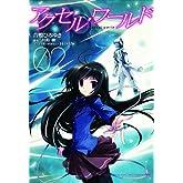 アクセル・ワールド 2 (電撃コミックス)