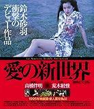 愛の新世界【無修正完全版】(Blu-ray Disc)