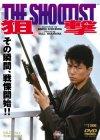 狙撃 THE SHOOTIST [DVD]