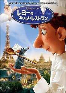 レミーのおいしいレストラン [DVD