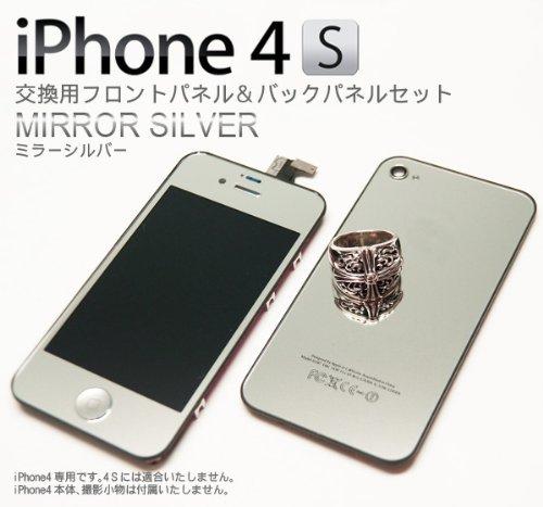iphone4S カスタムキット カラータッチパネル液晶パネル 工具セット パネル割れ 交換 修理にも シルバー 銀