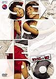 セックス イズ ゼロ [DVD]