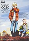 機動戦士ガンダム 0080 ポケットの中の戦争 vol.1 [DVD]