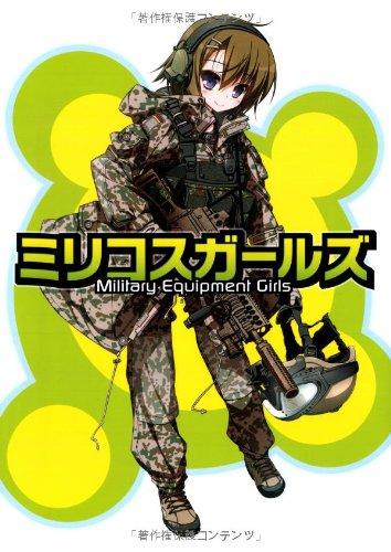 ミリコスガールズ -Military Equipment Girls-