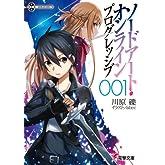 ソードアート・オンライン プログレッシブ1 (電撃文庫 か)