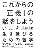これからの「正義」の話をしよう――いまを生き延びるための哲学