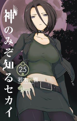 神のみぞ知るセカイ 25 ポストカードセット付き限定版 (小学館プラス・アンコミックスシリーズ)