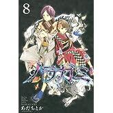 ノラガミ(8) (月刊マガジンコミックス)