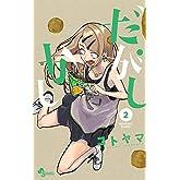 だがしかし 2 (少年サンデーコミックス)