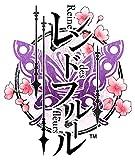レンドフルール 限定版 (2014年発売予定)