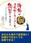 海外で日本食レストランを経営してみたら: コロンビア「飯や・・・