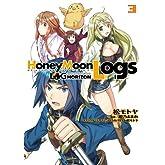 ログ・ホライズン外伝 HoneyMoonLogs (3) (電撃コミックス)