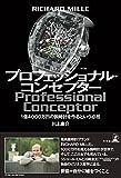 RICHARD MILLE プロフェッショナル・コンセプター 1億4000万円の腕時計を作るという必然 (幻冬舎単行本)