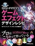 BISHAMONゲームエフェクトデザインレシピ