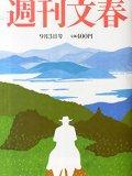週刊文春 2015年 9/3 号 [雑誌]