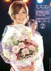 ミスコン 2 未来の女子アナ陵辱レポート / S級素人 [DVD]