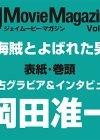 J Movie Magazine(ジェイムービーマガジン) Vol.17 (パーフェ・・・