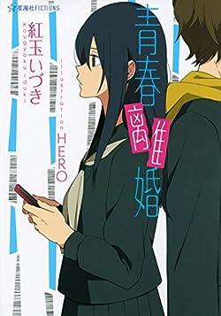 青春離婚 (星海社FICTIONS)