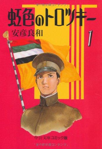 虹色のトロツキー (1) (中公文庫―コミック版)