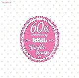 なかよし創刊60周年記念アルバムTwinkle Songs