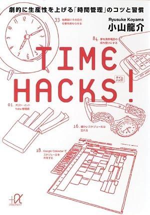 TIME HACKS! 劇的に生産性を上げる「時間管理」のコツと習慣 (講談社プラスアルファ文庫)