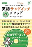 CDブック 聞くだけで話す力がどんどん身につく 英語サンドイッチメソッド (アスコム英語マスターシリーズ)
