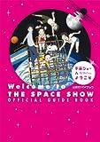 宇宙ショーへようこそ 公式ガイドブック
