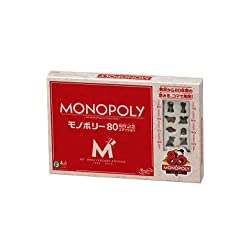 モノポリー 80周年記念エディション