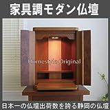 ミニ 仏壇 家具調 モダン 胡桃 日本製 MG015