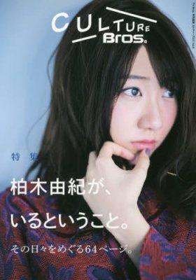 CULTURE Bros. vol.5 (TOKYO NEWS MOOK 575号)