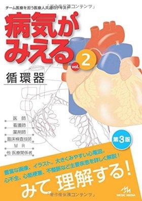 病気がみえる vol.2 循環器―Medical Disease:An Illustrated Reference