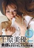上原美優写真集 はれ、ときどきナミダ (TOKYO NEWS MOOK)