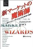 新マーケットの魔術師―米トップトレーダーたちが語る成功の秘密 (ウィザード・ブックシリーズ)