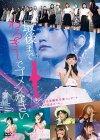 NMB48 渡辺美優紀卒業コンサート in ワールド記念ホール ~最・・・