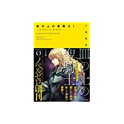 【Amazon.co.jp限定】皿の上の聖騎士〈パラディン〉1 ― A Tale of Armour ― オリジナルポストカード付 (ノベルゼロ)