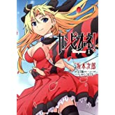 カンピオーネ! 1 (愛蔵版コミックス)