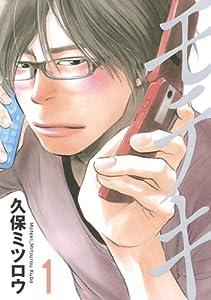 モテキ (1) (イブニングKC) (コミック)